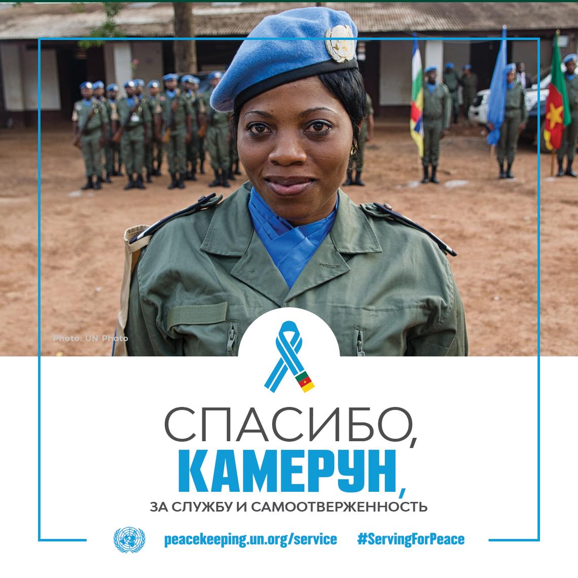 Спасибо, Камерун, за службу и самоотверженность
