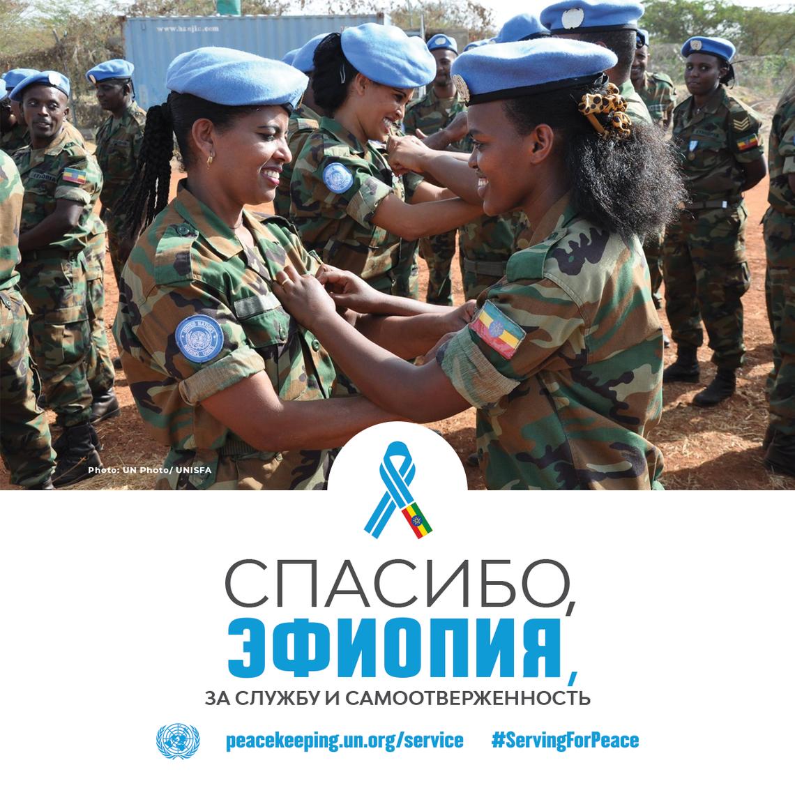 Спасибо, Эфиопия, за службу и самоотверженность