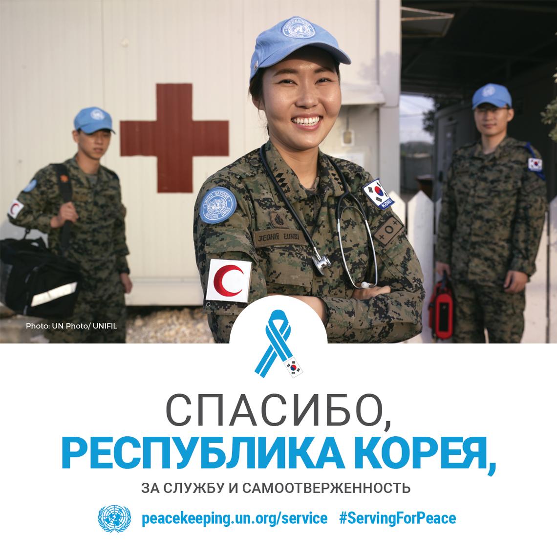Миротворцы из Республики Корея