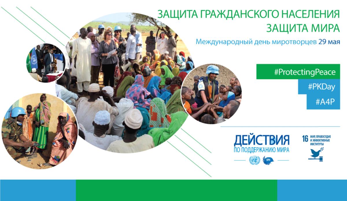Тема 2019 года: «Защита гражданского населения — защита мира». Фото ООН